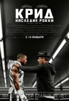 Creed - Russian Movie Poster (xs thumbnail)