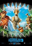 Ice Age: Dawn of the Dinosaurs - Greek Movie Poster (xs thumbnail)