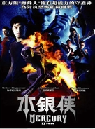 Mercury Man - Taiwanese Movie Poster (xs thumbnail)