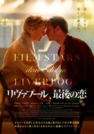 Film Stars Don't Die in Liverpool - Japanese Movie Poster (xs thumbnail)