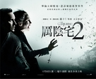 The Conjuring 2 - Chinese Movie Poster (xs thumbnail)