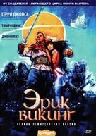 Erik the Viking - Russian Movie Cover (xs thumbnail)