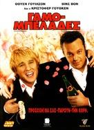 Wedding Crashers - Greek DVD movie cover (xs thumbnail)