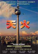 Das Inferno - Flammen über Berlin - Taiwanese Movie Cover (xs thumbnail)