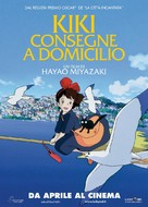 Majo no takkyûbin - Italian Re-release movie poster (xs thumbnail)