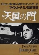 Heaven's Gate - Japanese Movie Poster (xs thumbnail)