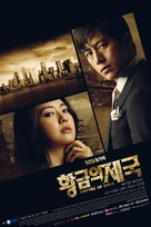 """Empire of Gold"" - South Korean Movie Poster (xs thumbnail)"