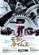 Modern Times - Japanese Movie Poster (xs thumbnail)