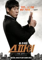 Seu-pa-i - South Korean Movie Poster (xs thumbnail)