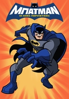 """""""Batman: The Brave and the Bold"""" - Greek Movie Cover (xs thumbnail)"""