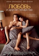 Love and Other Drugs - Russian Movie Poster (xs thumbnail)
