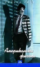 American Gigolo - Bulgarian VHS movie cover (xs thumbnail)