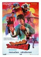 Yong zhe wu ju - Thai Movie Poster (xs thumbnail)