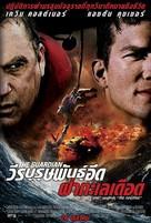The Guardian - Thai Movie Poster (xs thumbnail)