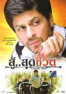 Chak De India - Indian poster (xs thumbnail)