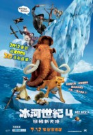 Ice Age: Continental Drift - Hong Kong Movie Poster (xs thumbnail)