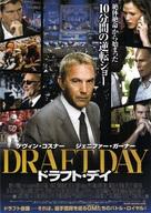Draft Day - Japanese Movie Poster (xs thumbnail)