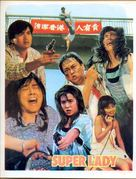 Yi gai yun tian - Hong Kong Movie Poster (xs thumbnail)