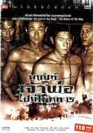 Silmido - Thai DVD cover (xs thumbnail)
