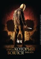The Town That Dreaded Sundown - Russian Movie Cover (xs thumbnail)