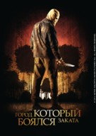 The Town That Dreaded Sundown - Russian Movie Cover (xs thumbnail)