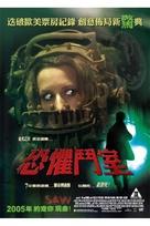 Saw - Hong Kong DVD movie cover (xs thumbnail)