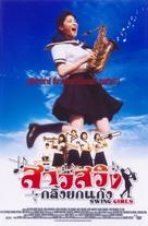 Swing Girls - Thai poster (xs thumbnail)