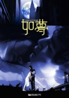 Like a Dream - Hong Kong Movie Poster (xs thumbnail)