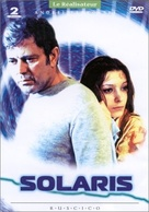 Solyaris - French DVD cover (xs thumbnail)