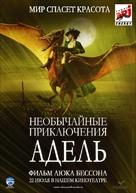 Les aventures extraordinaires d'Adèle Blanc-Sec - Russian Movie Poster (xs thumbnail)