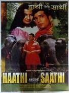 Haathi Mere Saathi - Indian DVD movie cover (xs thumbnail)