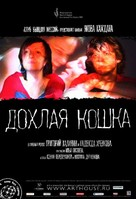 Dead Cat - Russian Movie Poster (xs thumbnail)