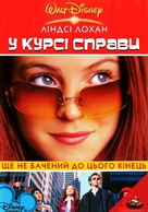 Get a Clue - Ukrainian DVD cover (xs thumbnail)