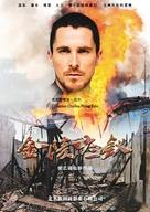 Jin líng shí san chai - Chinese Movie Poster (xs thumbnail)