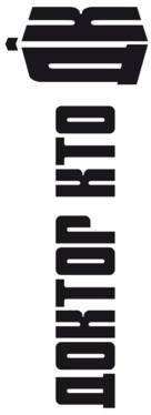 """""""Doctor Who"""" - Russian Logo (xs thumbnail)"""
