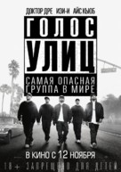 Straight Outta Compton - Russian Movie Poster (xs thumbnail)