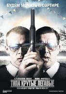 Hot Fuzz - Russian Movie Poster (xs thumbnail)