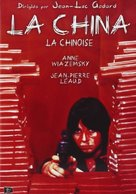 La chinoise - Spanish Movie Cover (xs thumbnail)