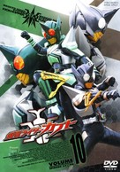 """Kamen Rider Kabuto"" - Japanese Movie Cover (xs thumbnail)"