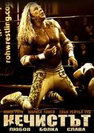 The Wrestler - Bulgarian DVD cover (xs thumbnail)