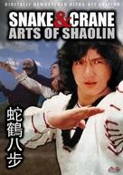She hao ba bu - Movie Cover (xs thumbnail)