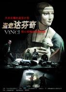 Vinci - Chinese poster (xs thumbnail)