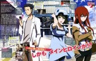 """Steins;Gate"" - Japanese Movie Poster (xs thumbnail)"
