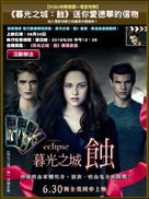 The Twilight Saga: Eclipse - Hong Kong Movie Poster (xs thumbnail)