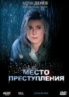 Lieu du crime, Le - Russian Movie Cover (xs thumbnail)