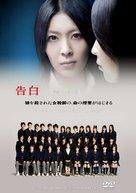 Kokuhaku - Japanese DVD cover (xs thumbnail)