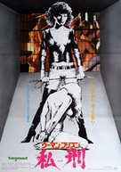 Sadomania - Hölle der Lust - Japanese Movie Poster (xs thumbnail)