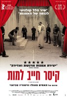 Cesare deve morire - Israeli Movie Poster (xs thumbnail)