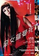 Herutâ sukerutâ - Taiwanese Movie Poster (xs thumbnail)