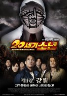 20-seiki shônen - South Korean Movie Poster (xs thumbnail)